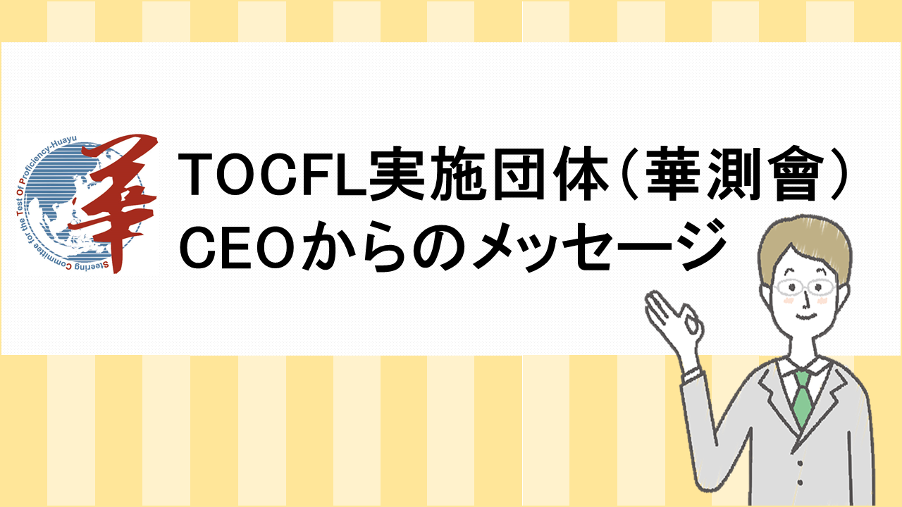 TOCFL CEO MESSAGE BANNER5