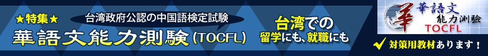 banner_chinese_tocfl