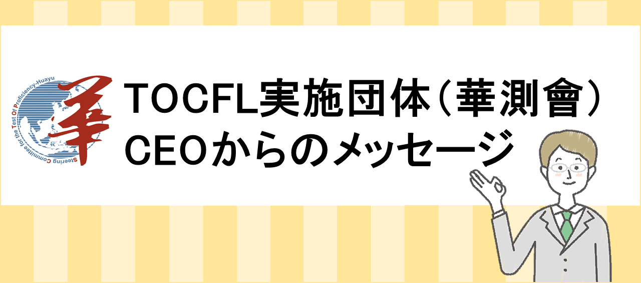 TOCFL CEO MESSAGE BANNER5(寬)